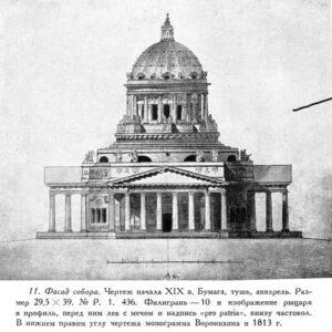 А.Н.Воронихин.Проект Исаакиевского собора.1813 г.